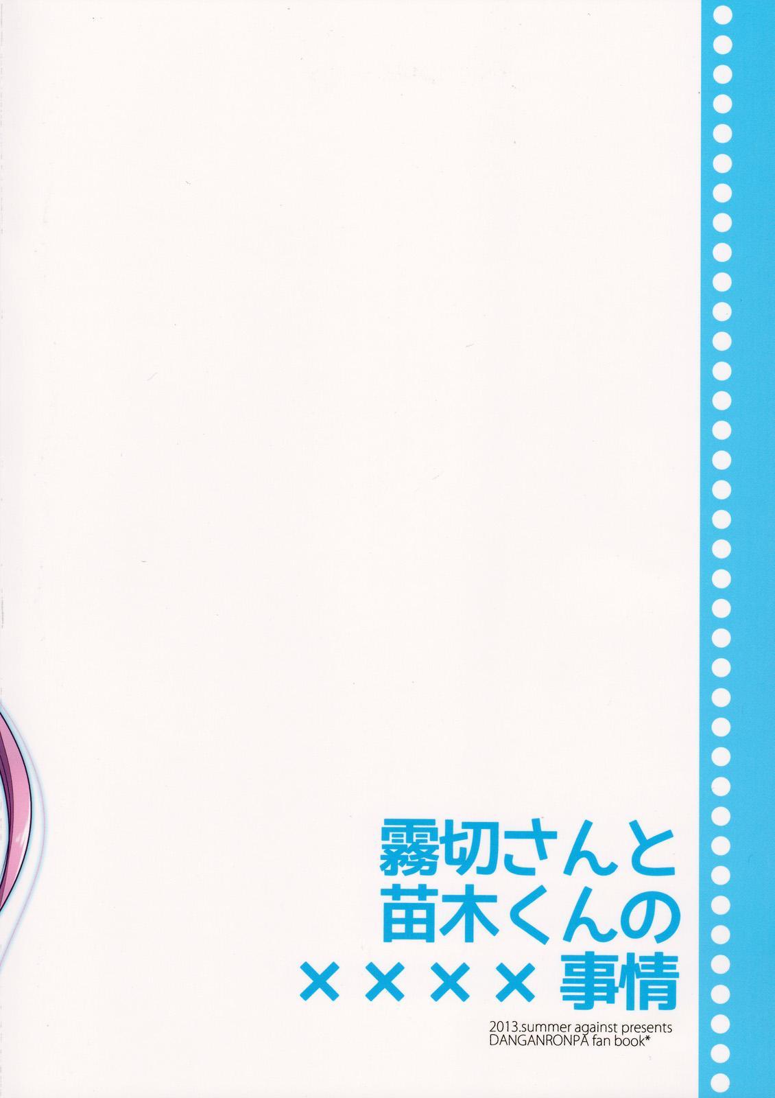 (C84) [against (Sumii)] Kirigiri-san to Naegi-kun no xxxx Jijou | Kirigiri-san and Naegi-kun's XXXX Circumstances (Danganronpa) [English] {Blue Pierce} 17