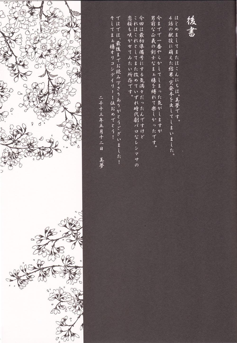 Koi Sakura 13