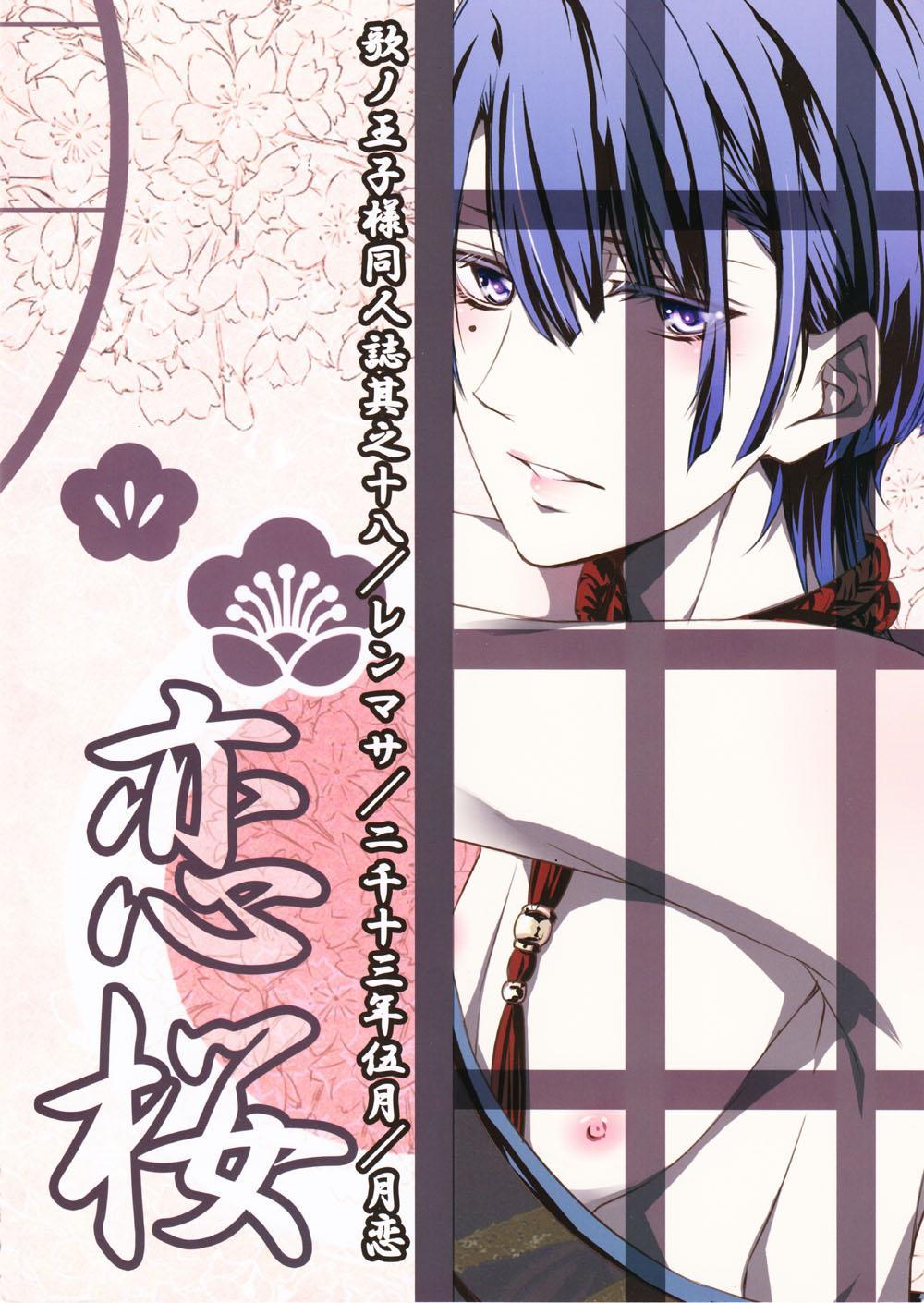 Koi Sakura 14