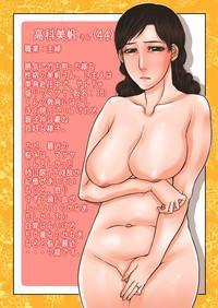 Mitsugetsu Boshi 9
