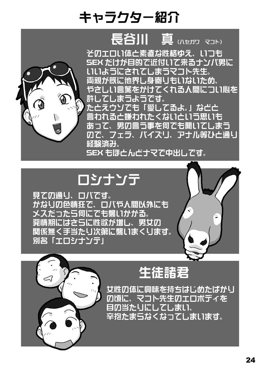 Dokkiri Donkey 23