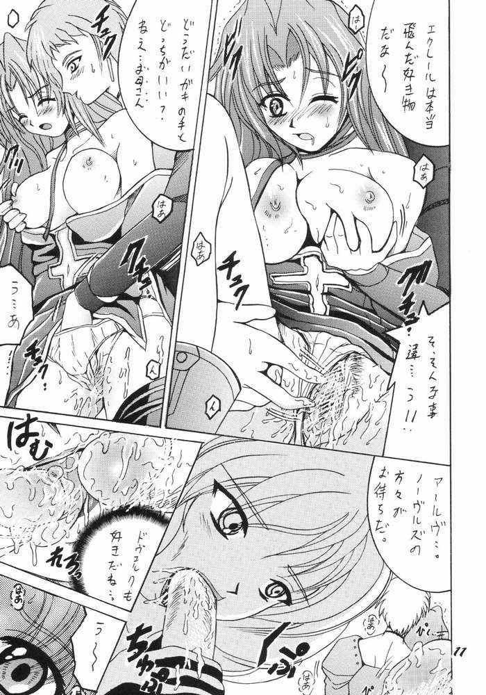 SHIO! Vol.17 9
