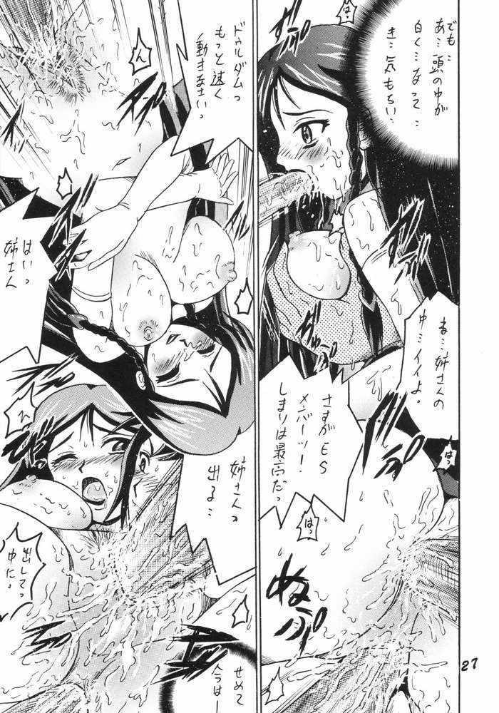 SHIO! Vol.17 25