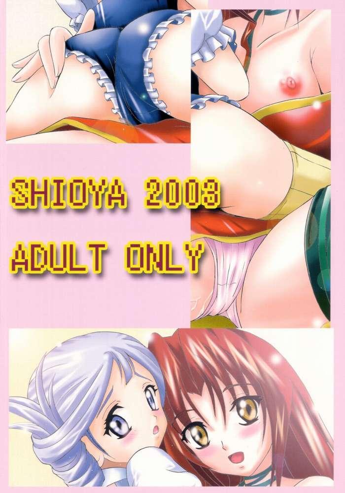SHIO! Vol.17 41