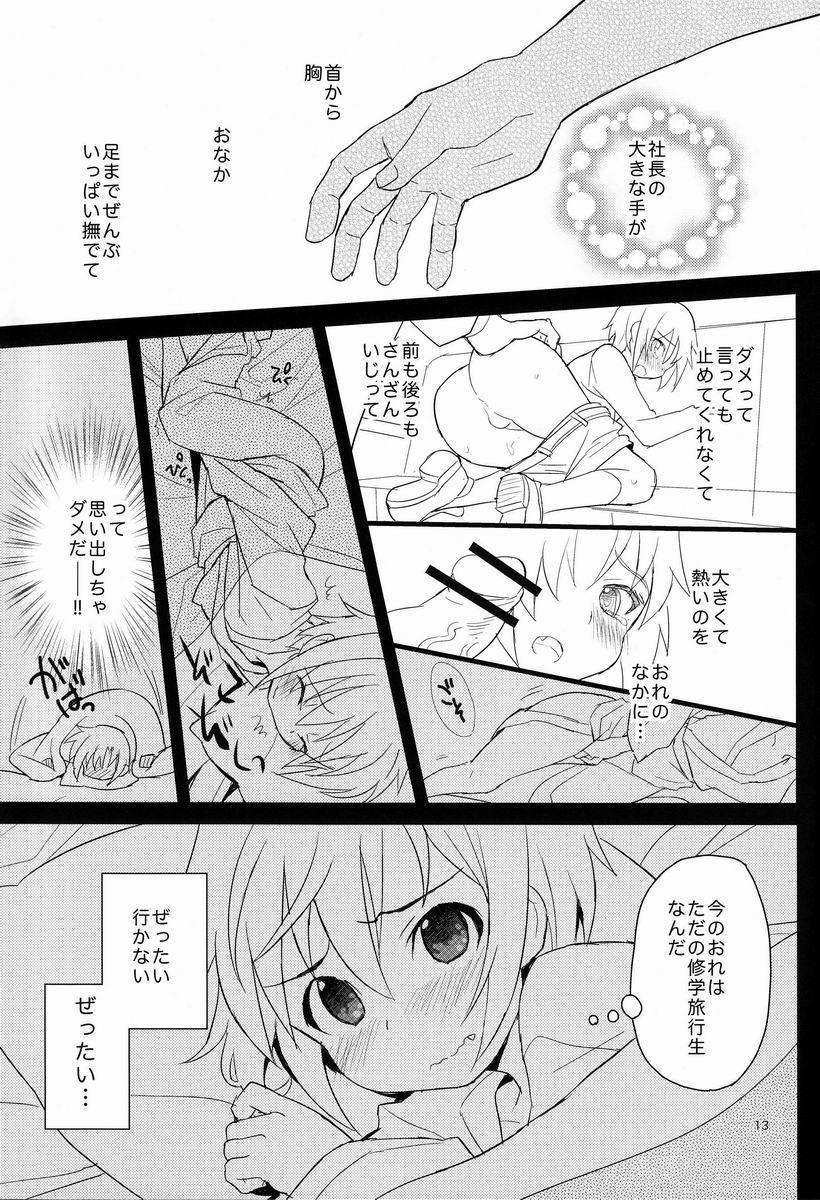 Shoutou-go Hisho Note 11