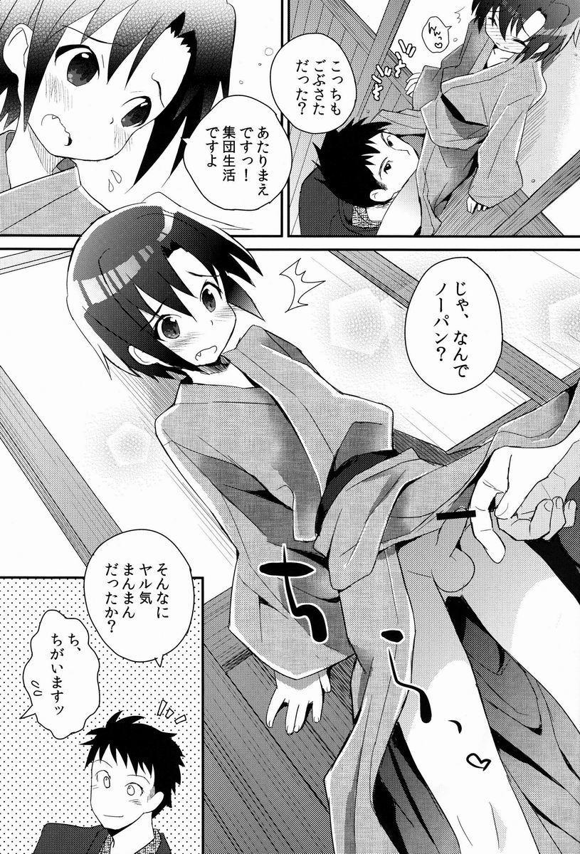 Shoutou-go Hisho Note 15
