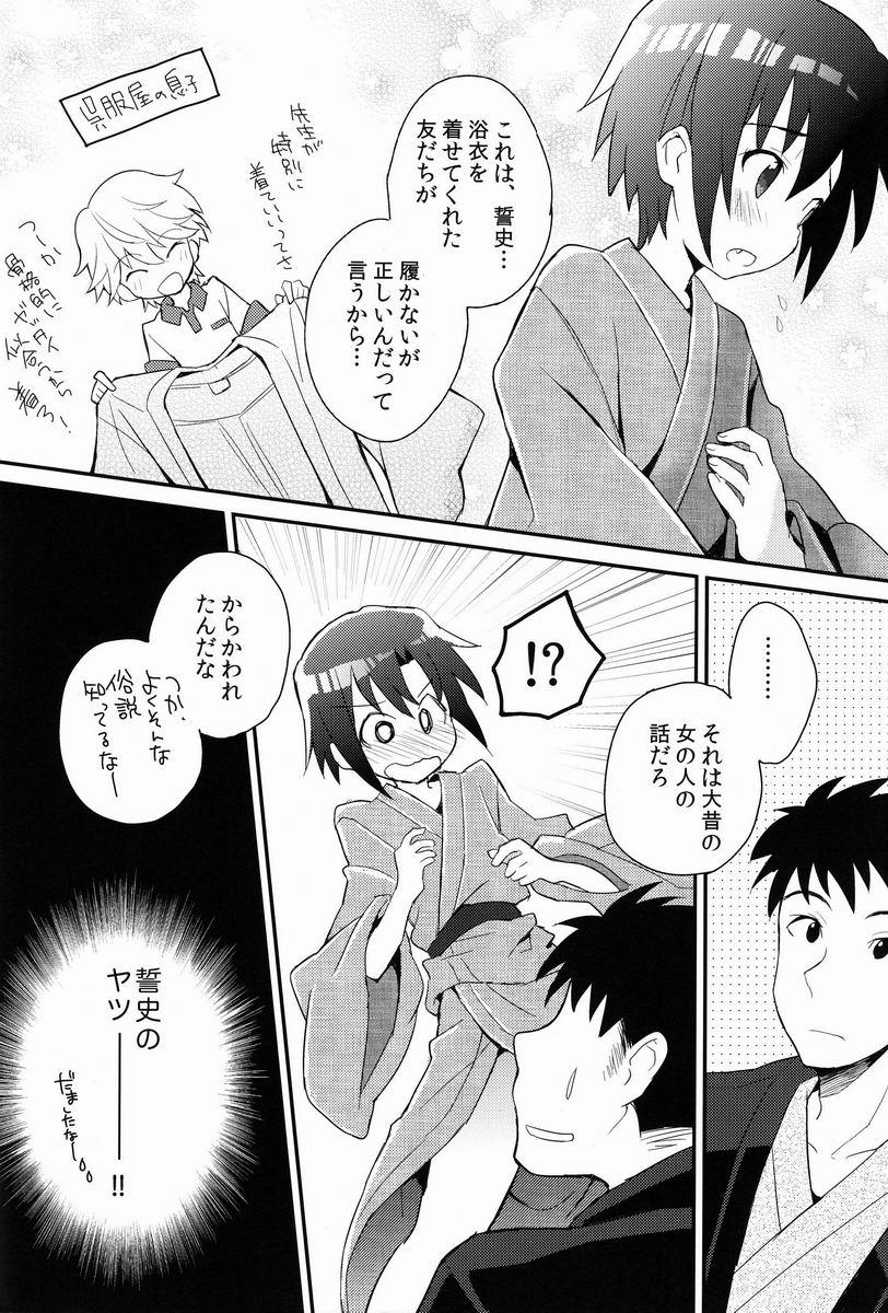 Shoutou-go Hisho Note 16