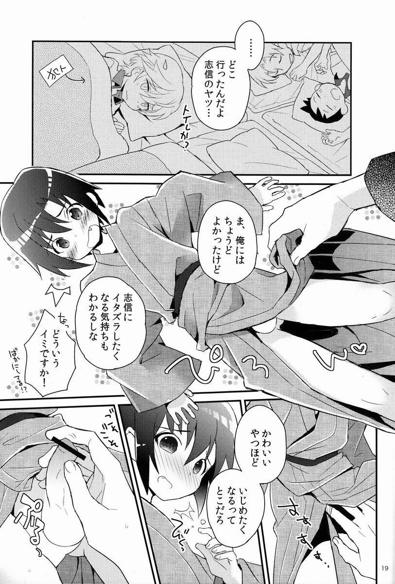 Shoutou-go Hisho Note 17