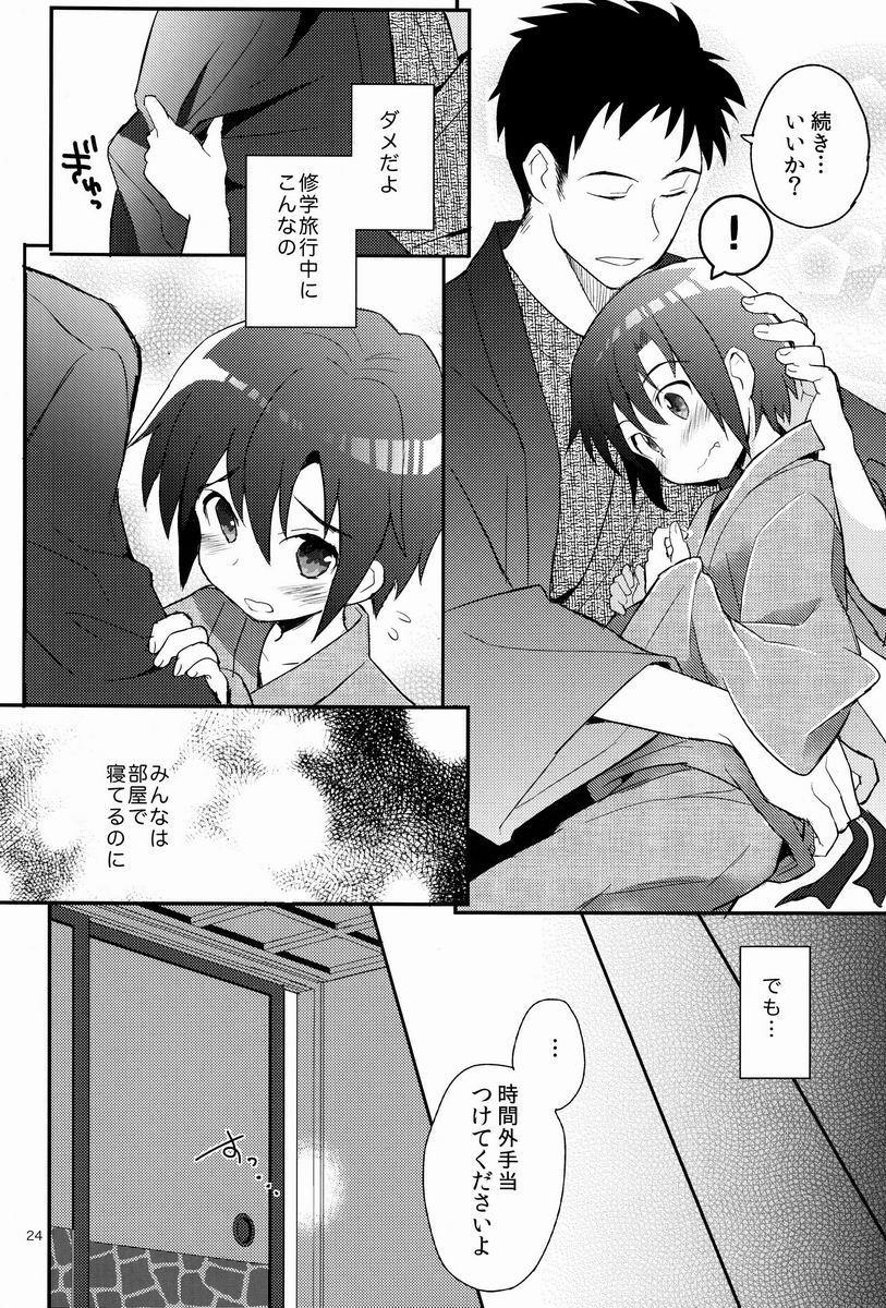 Shoutou-go Hisho Note 22