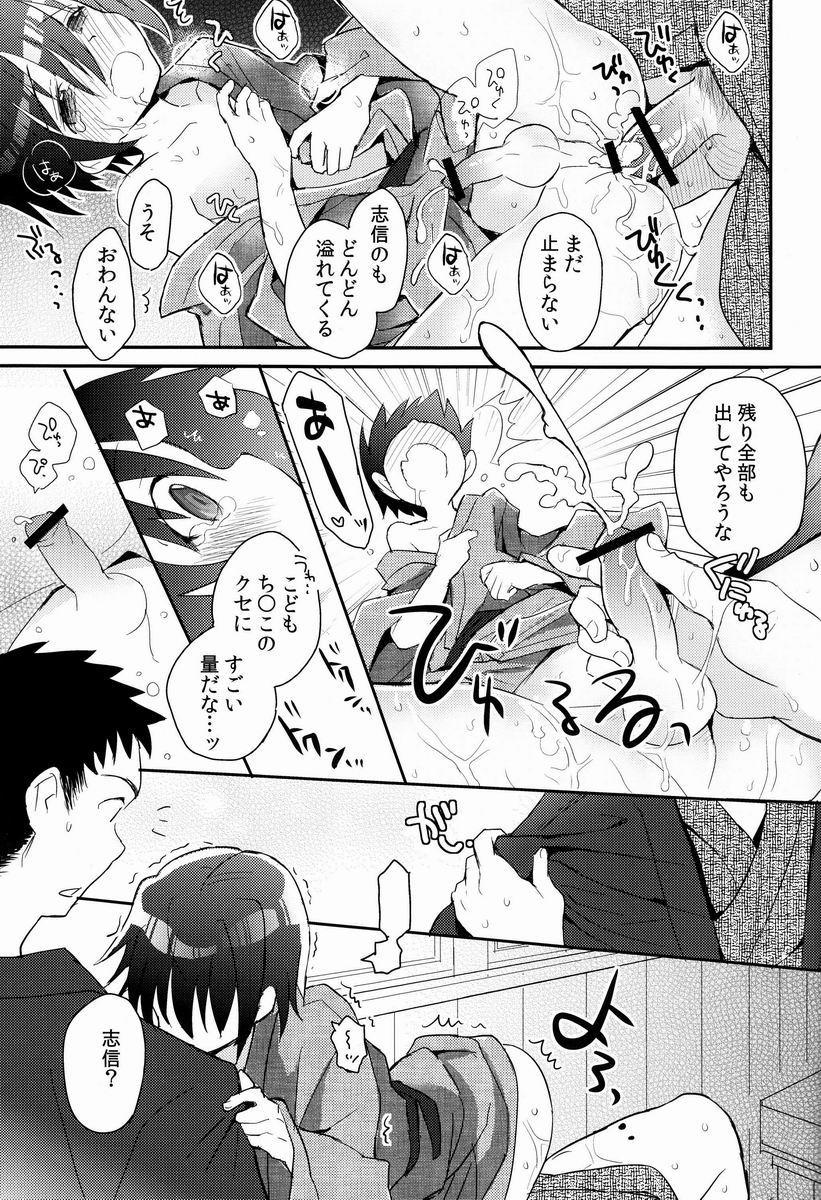 Shoutou-go Hisho Note 35