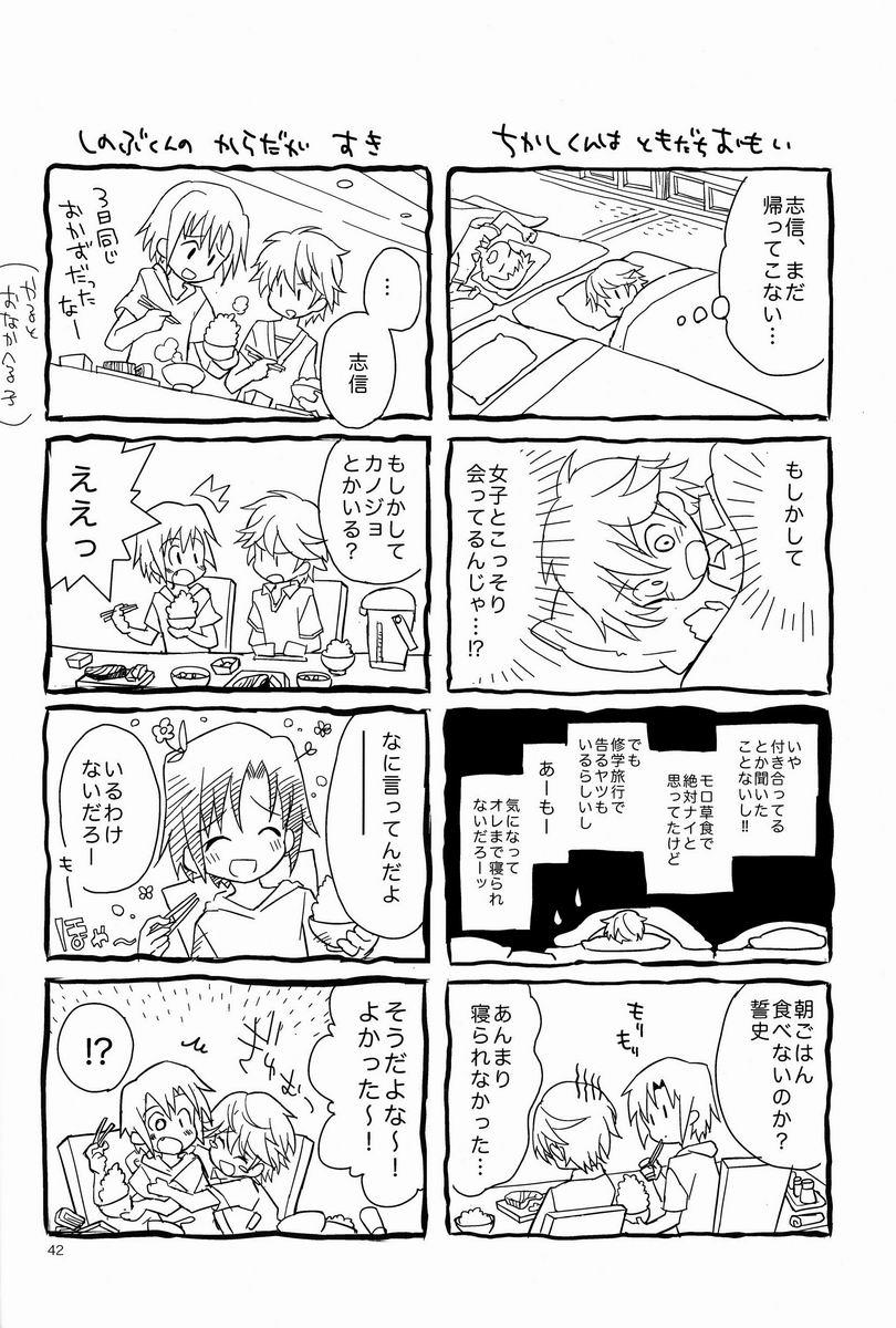 Shoutou-go Hisho Note 40