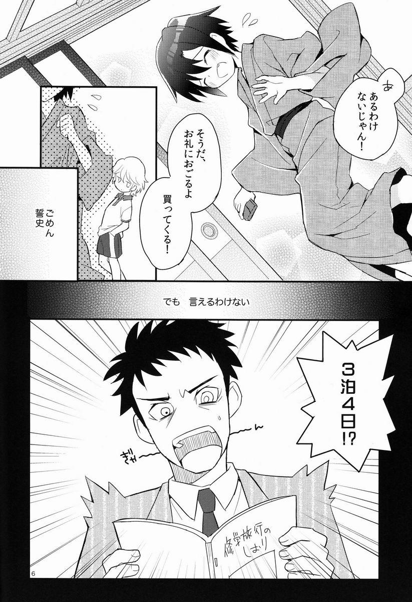 Shoutou-go Hisho Note 4