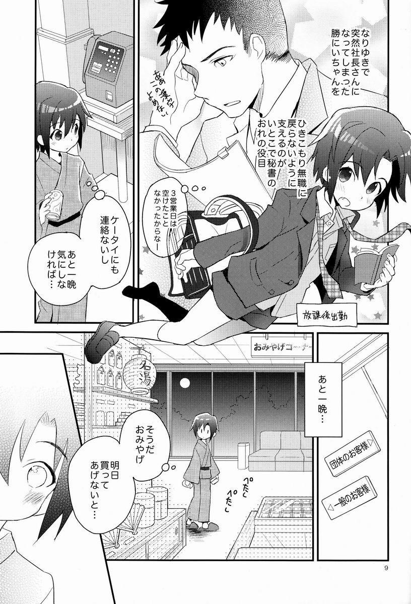 Shoutou-go Hisho Note 7
