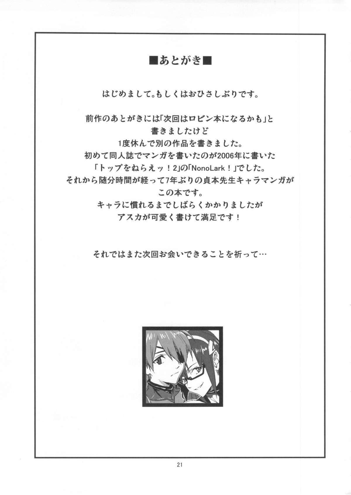 Anata no Shiranai Sekai 19