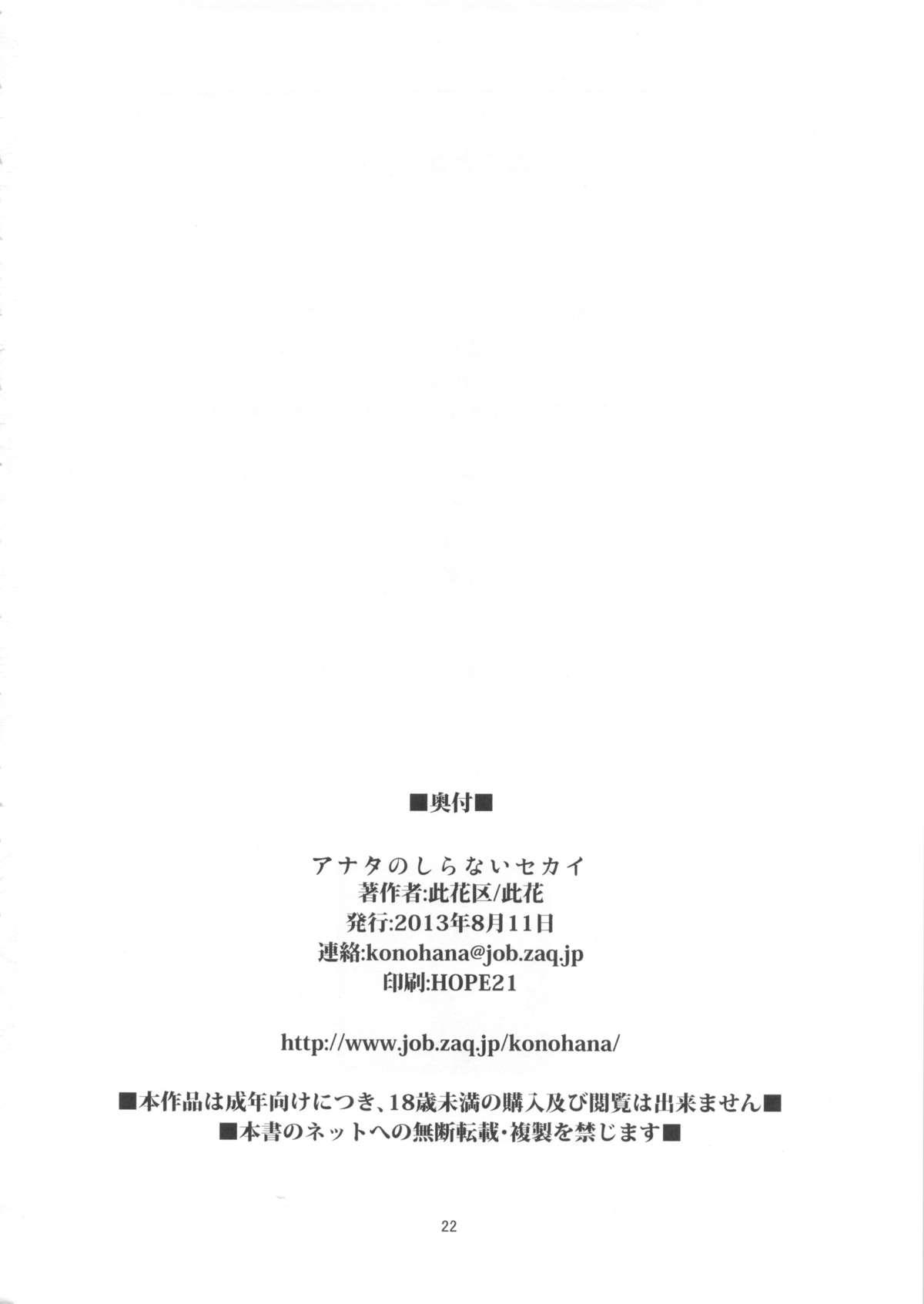 Anata no Shiranai Sekai 20