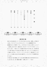 Idol no Oshigoto 3