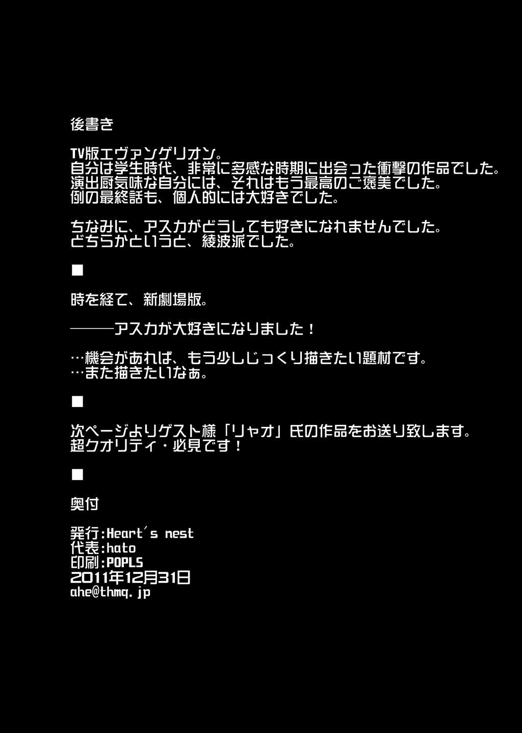 Chicchai Shinji, Kawaii 13