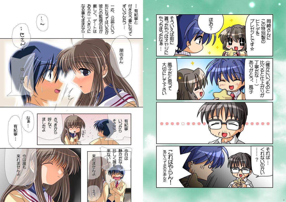 Watsukiya Soushuuhen 5 12