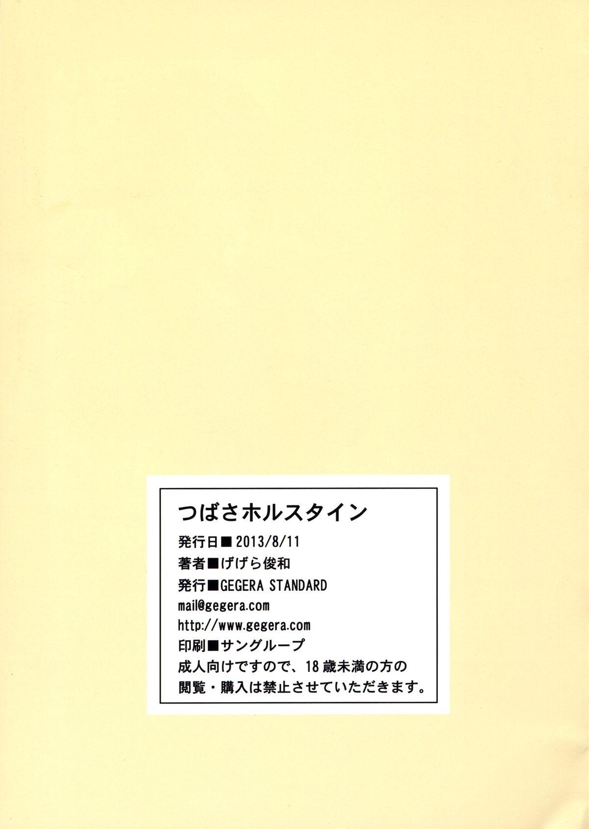 Tsubasa Holstein 13