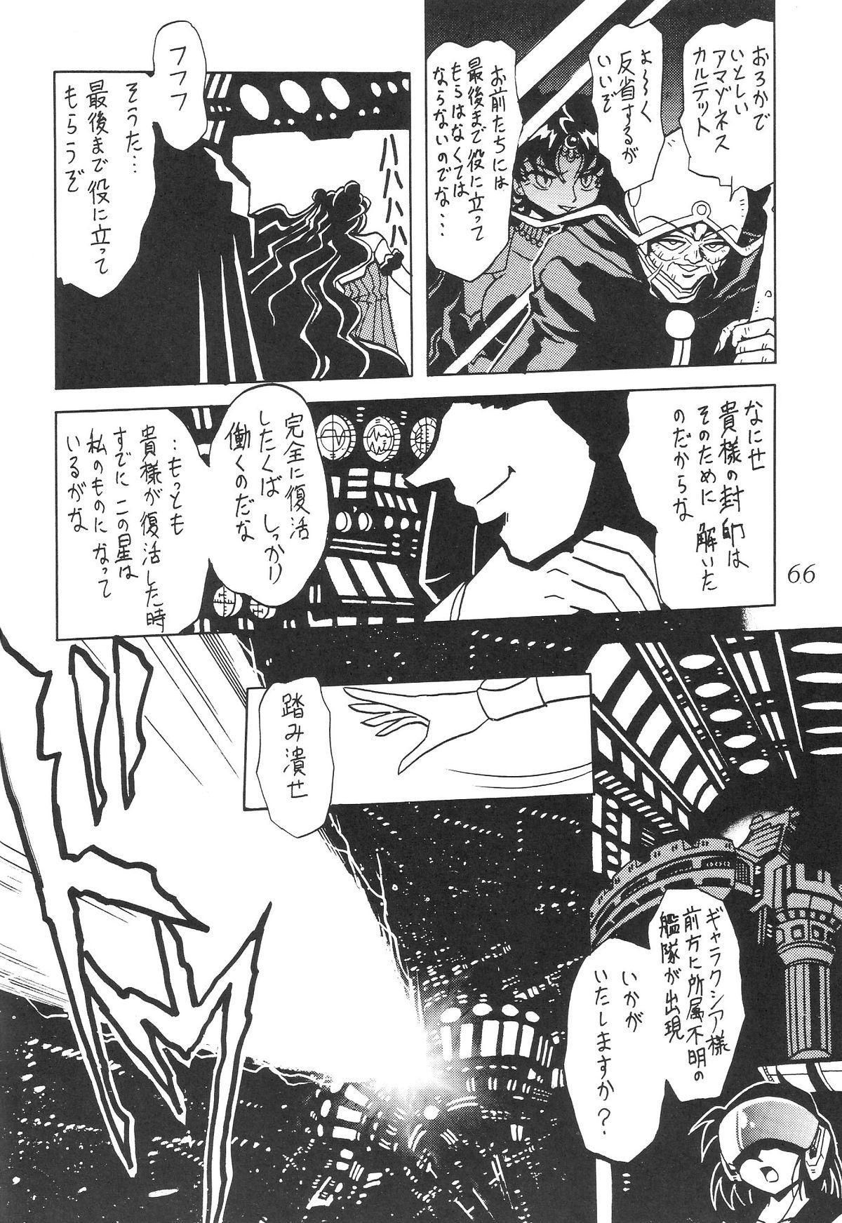 Silent Saturn SS vol. 6 65