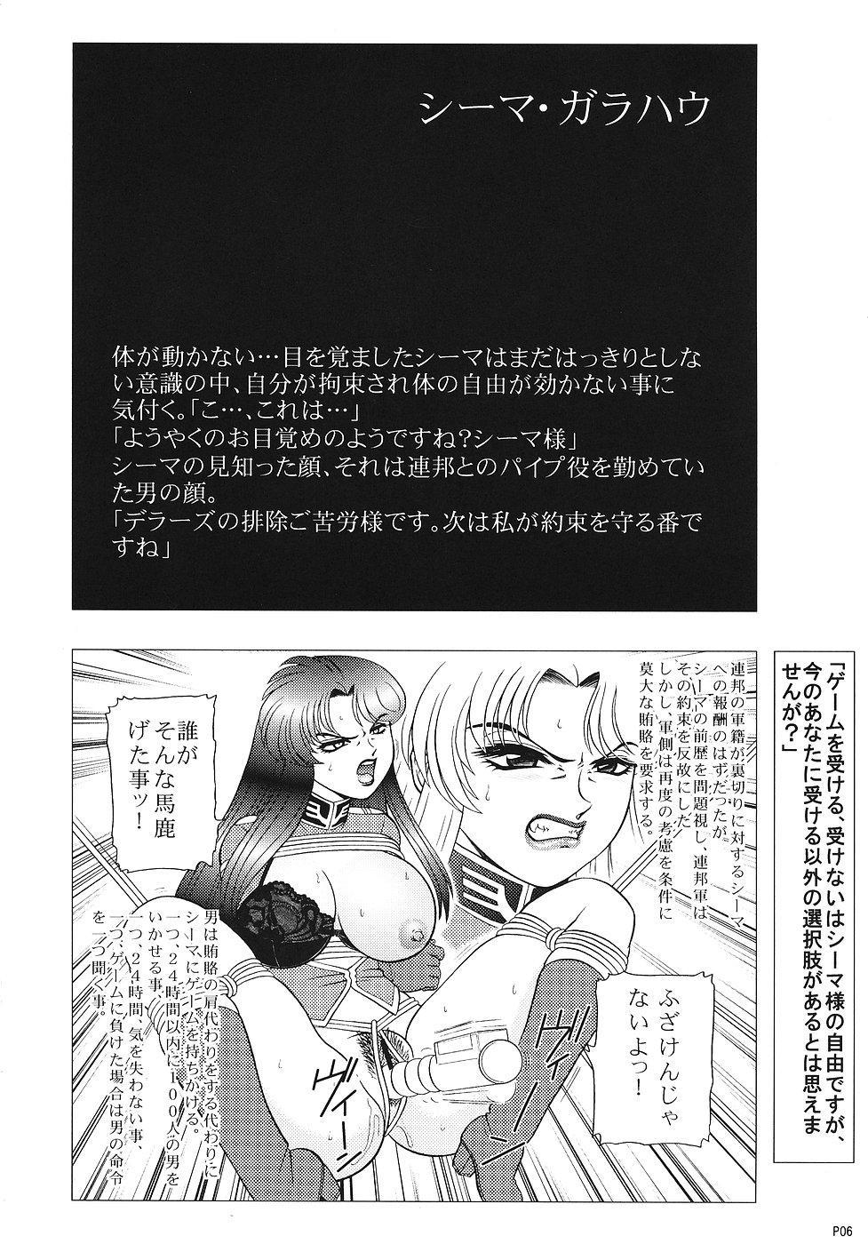 (C70) [Jingai Makyou Club (WING☆BIRD)] Charaemu W B004 GANDAM003 08-83-CCA (Kidou Senshi Gundam) 4