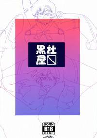 Futanari Amichan ga Kimeseku ni Hamacchau Hon 1
