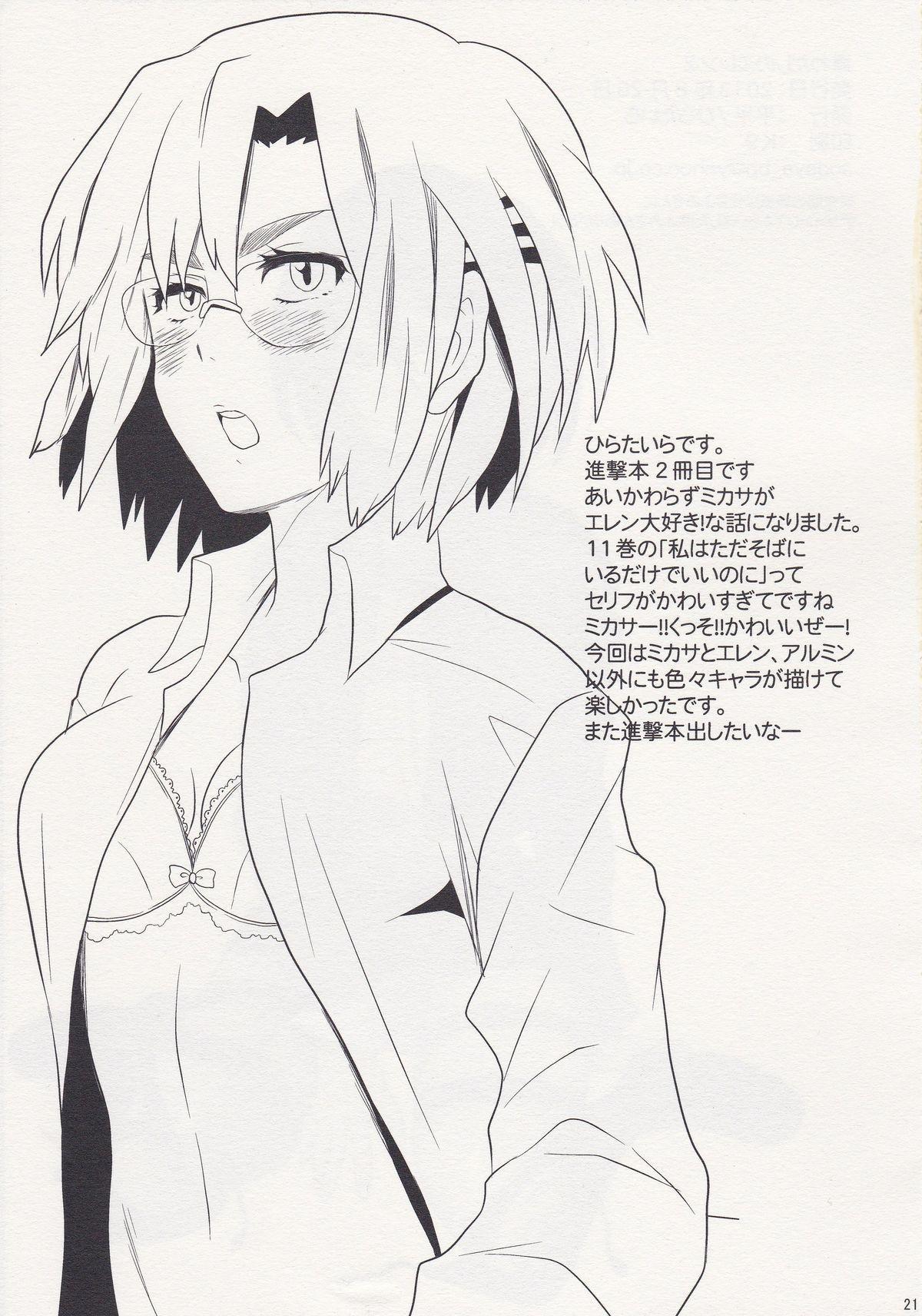 Watashi no Eren 2 20