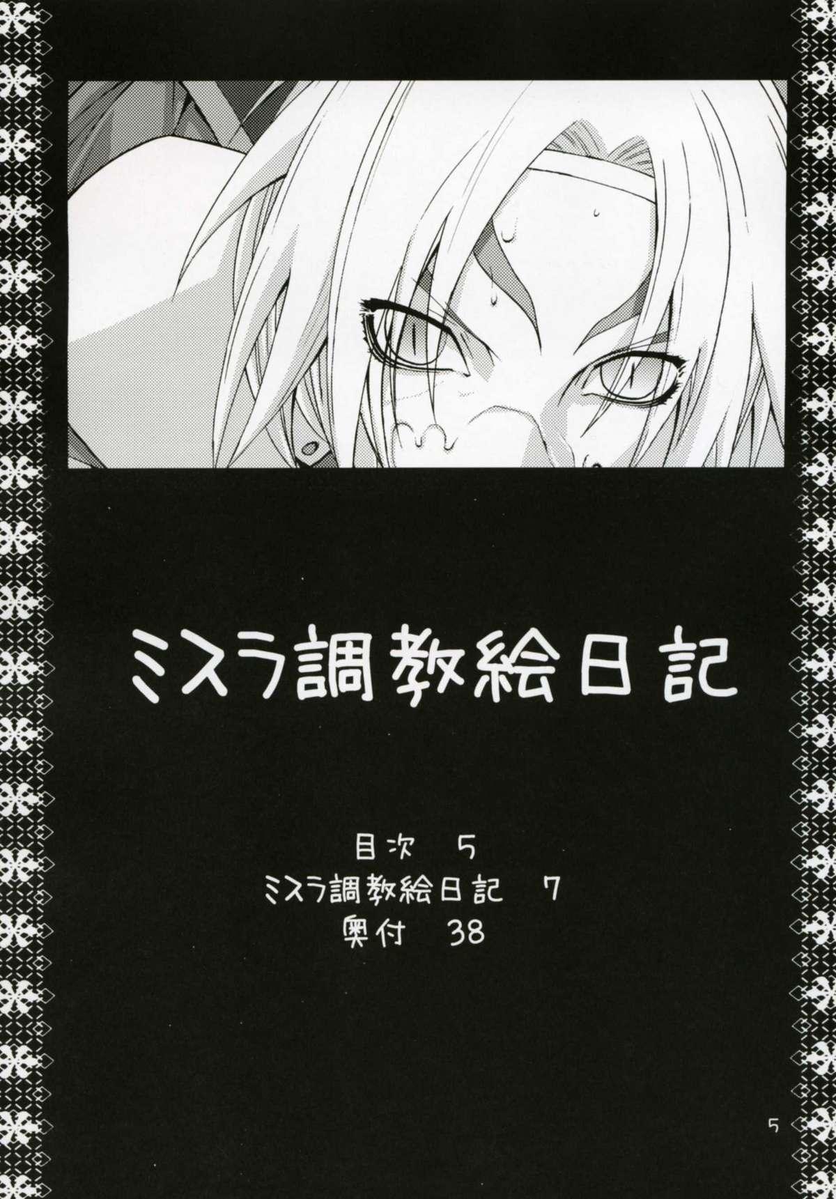 Mithra Choukyou Enikki 3