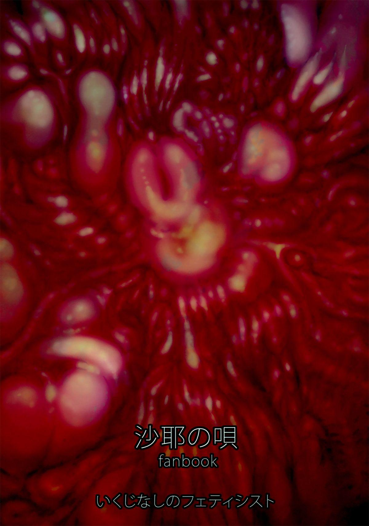 Okaerinasai   Welcome Home 25