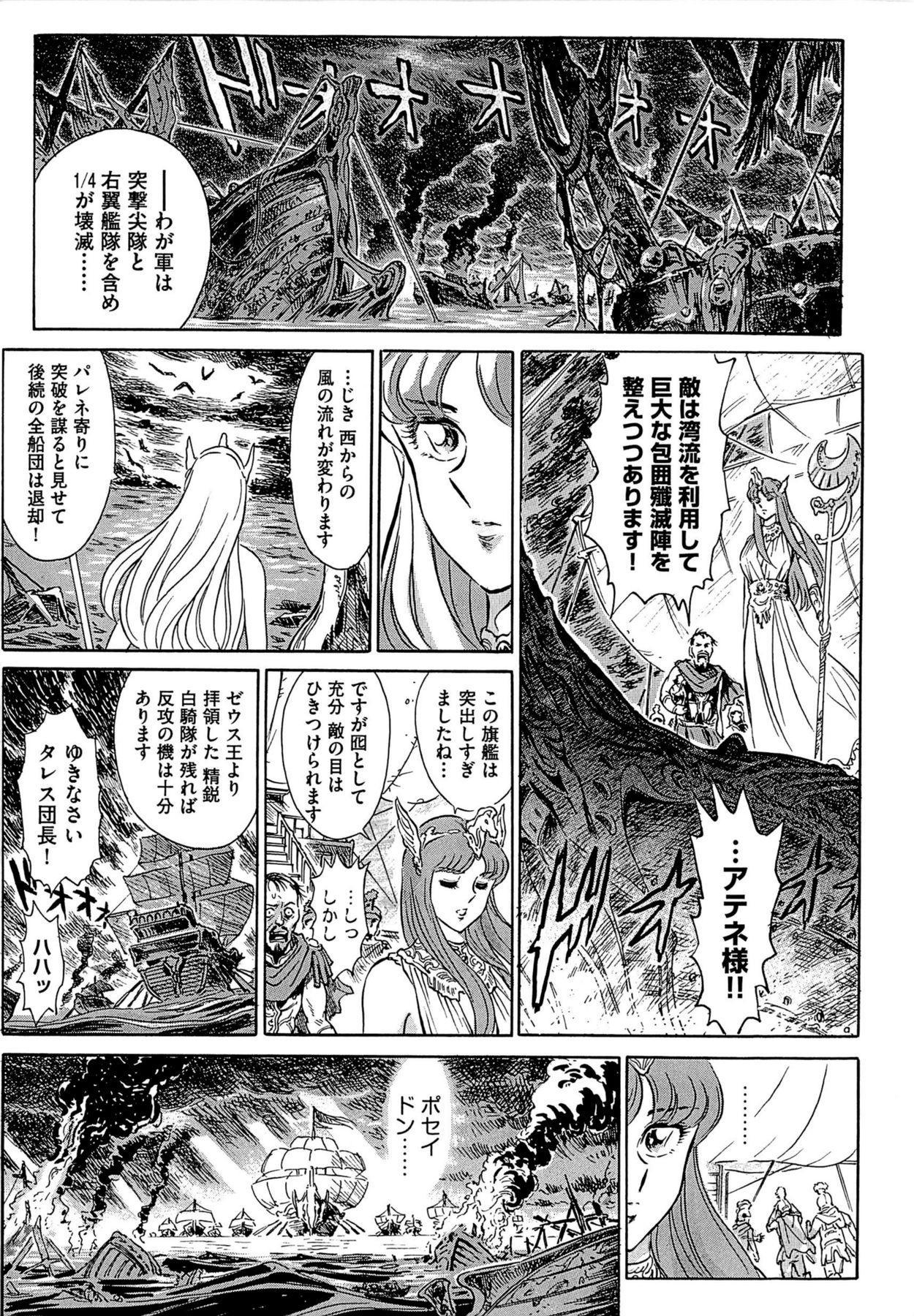 [Yosuteinu] The crysis of greece chapter 1-3 (FINAL)  - saint seiya 0