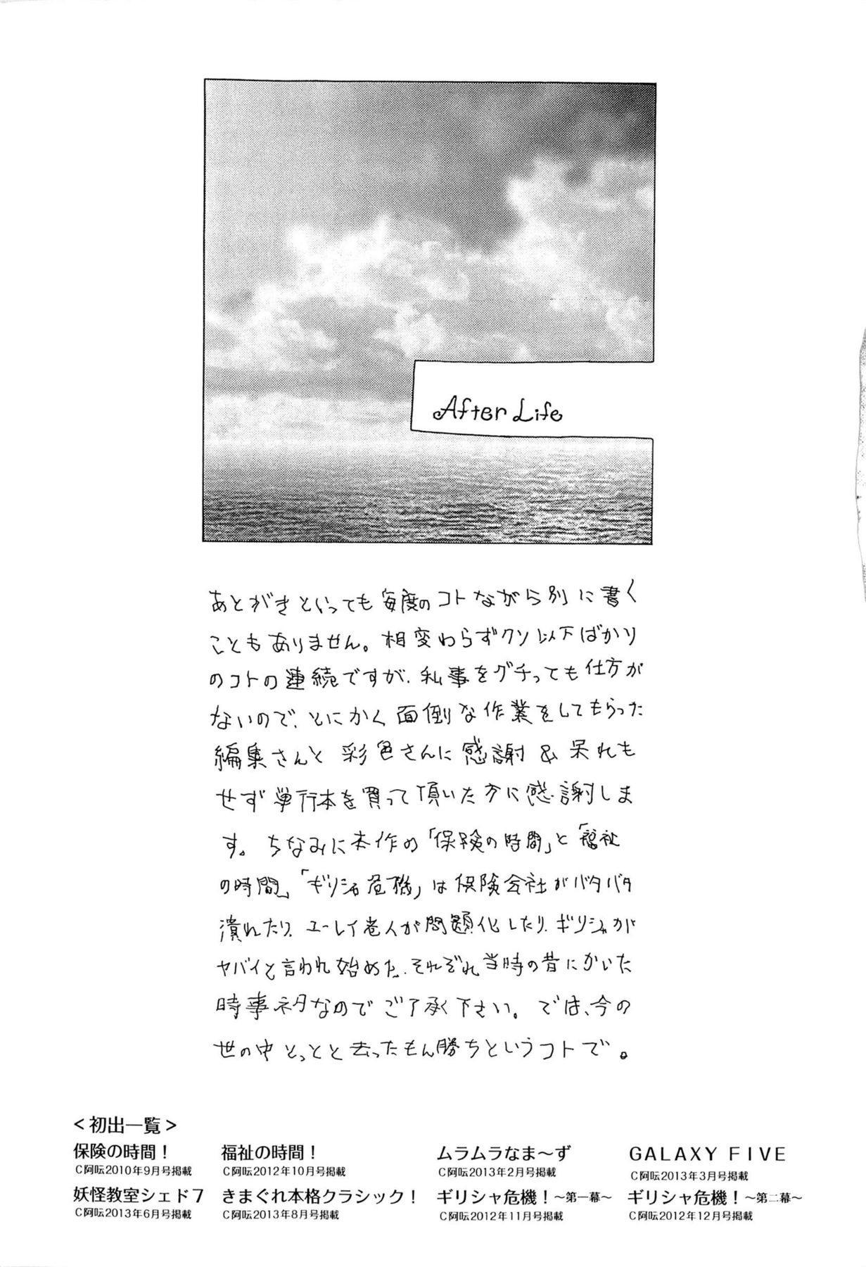 [Yosuteinu] The crysis of greece chapter 1-3 (FINAL)  - saint seiya 48