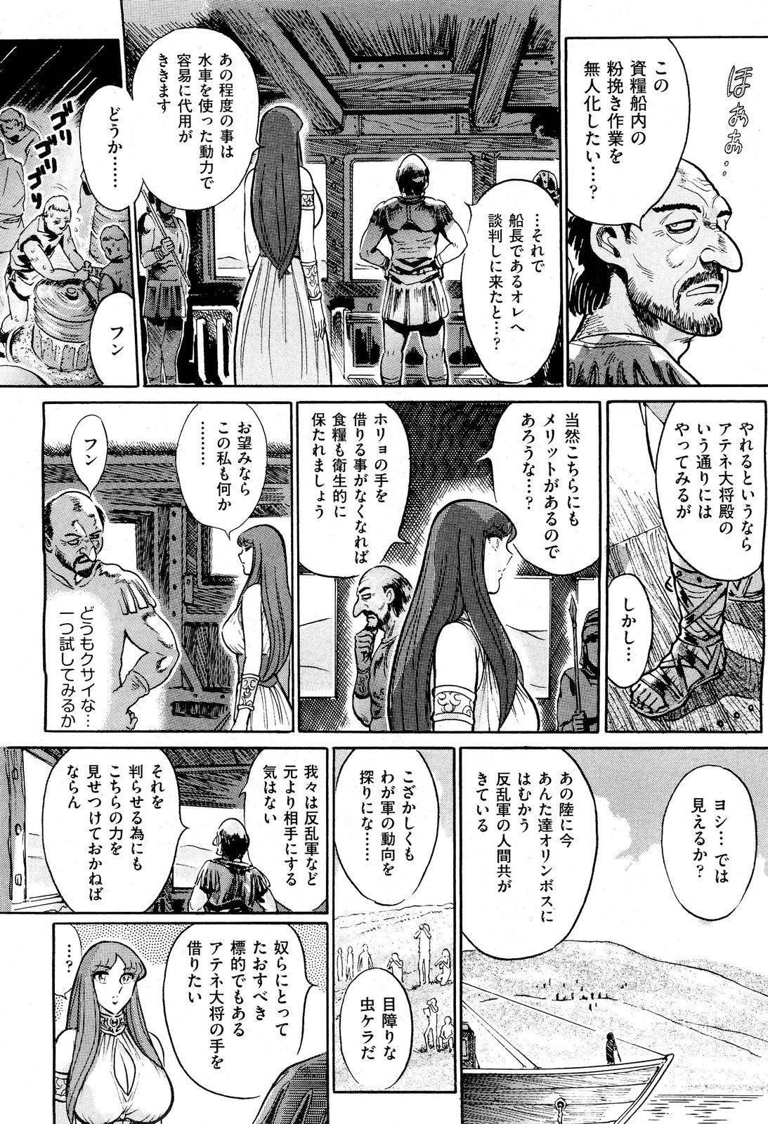 [Yosuteinu] The crysis of greece chapter 1-3 (FINAL)  - saint seiya 68