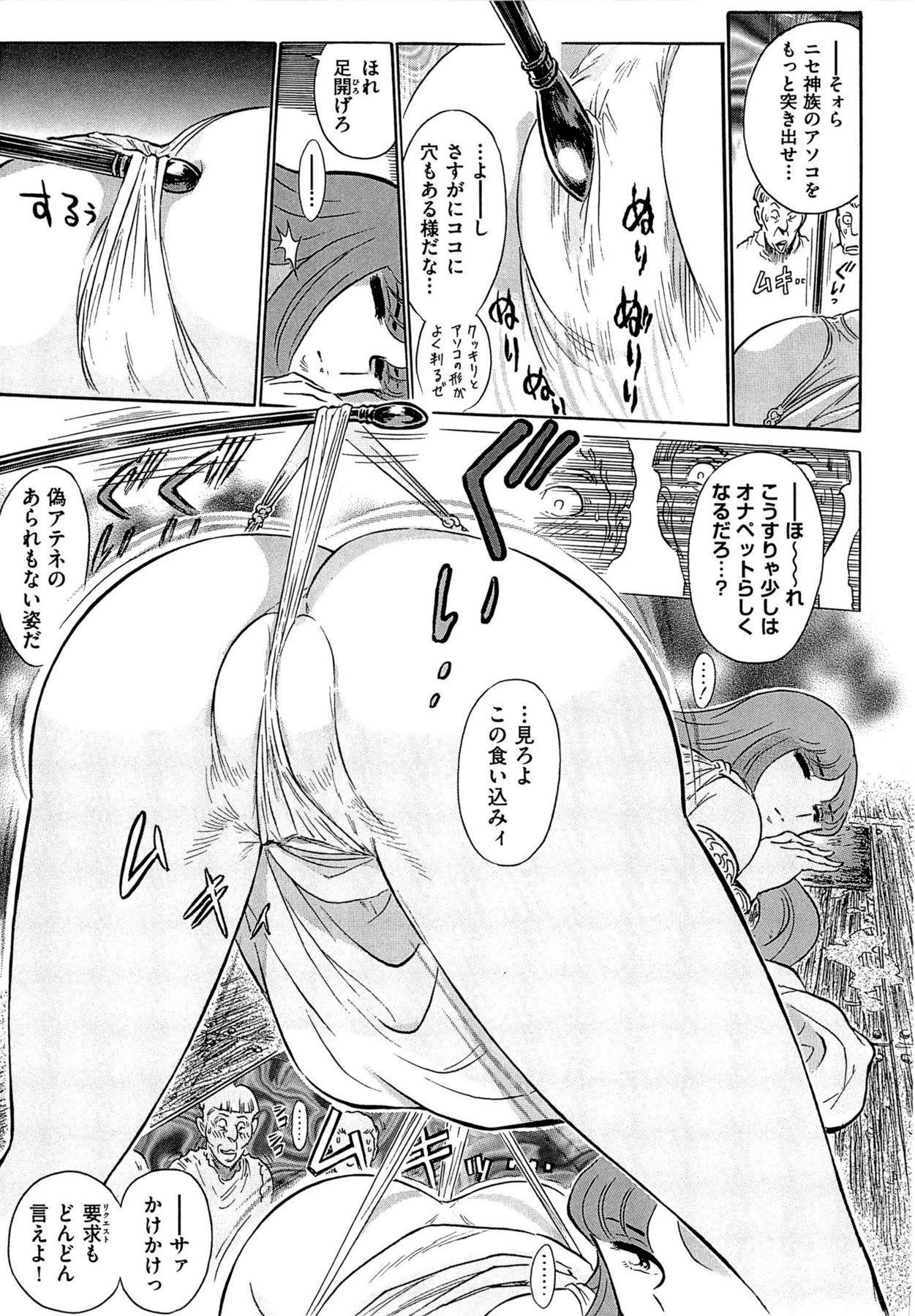 [Yosuteinu] The crysis of greece chapter 1-3 (FINAL)  - saint seiya 6