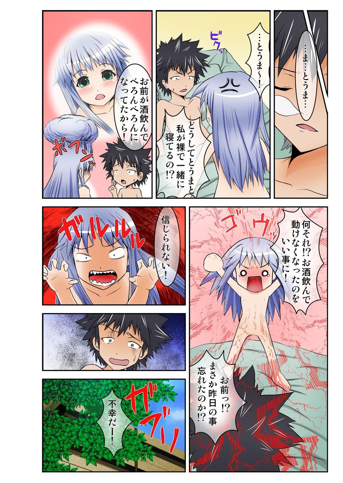 Toaru Inshu no Inbi Mokuroku Full color 19