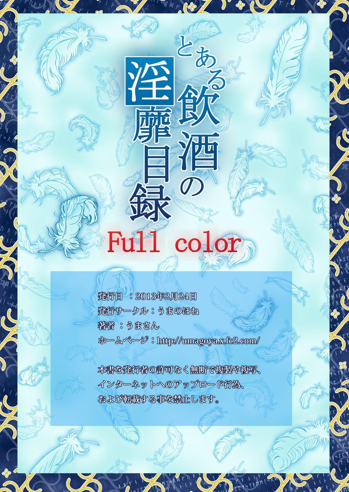 Toaru Inshu no Inbi Mokuroku Full color 21