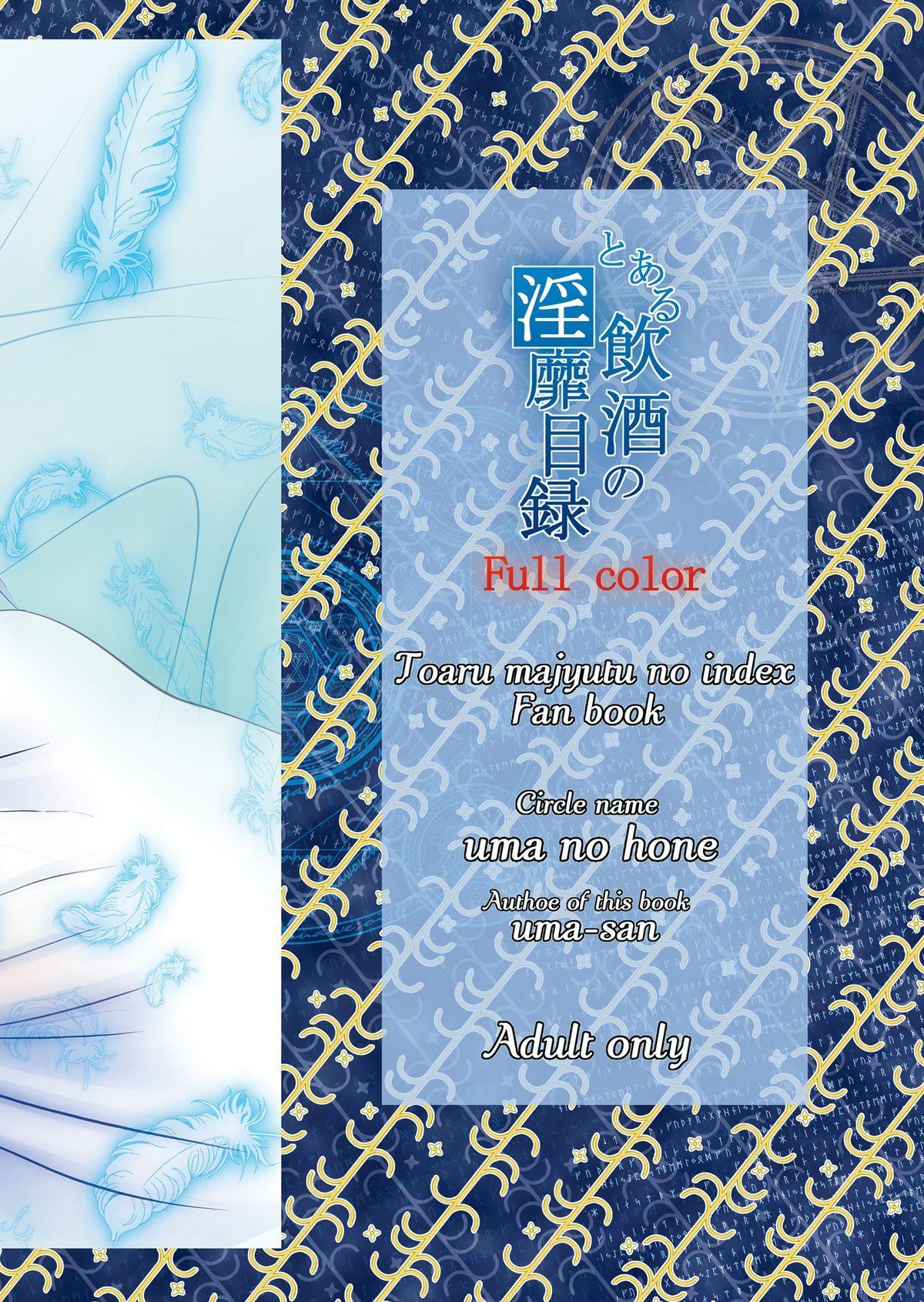 Toaru Inshu no Inbi Mokuroku Full color 23