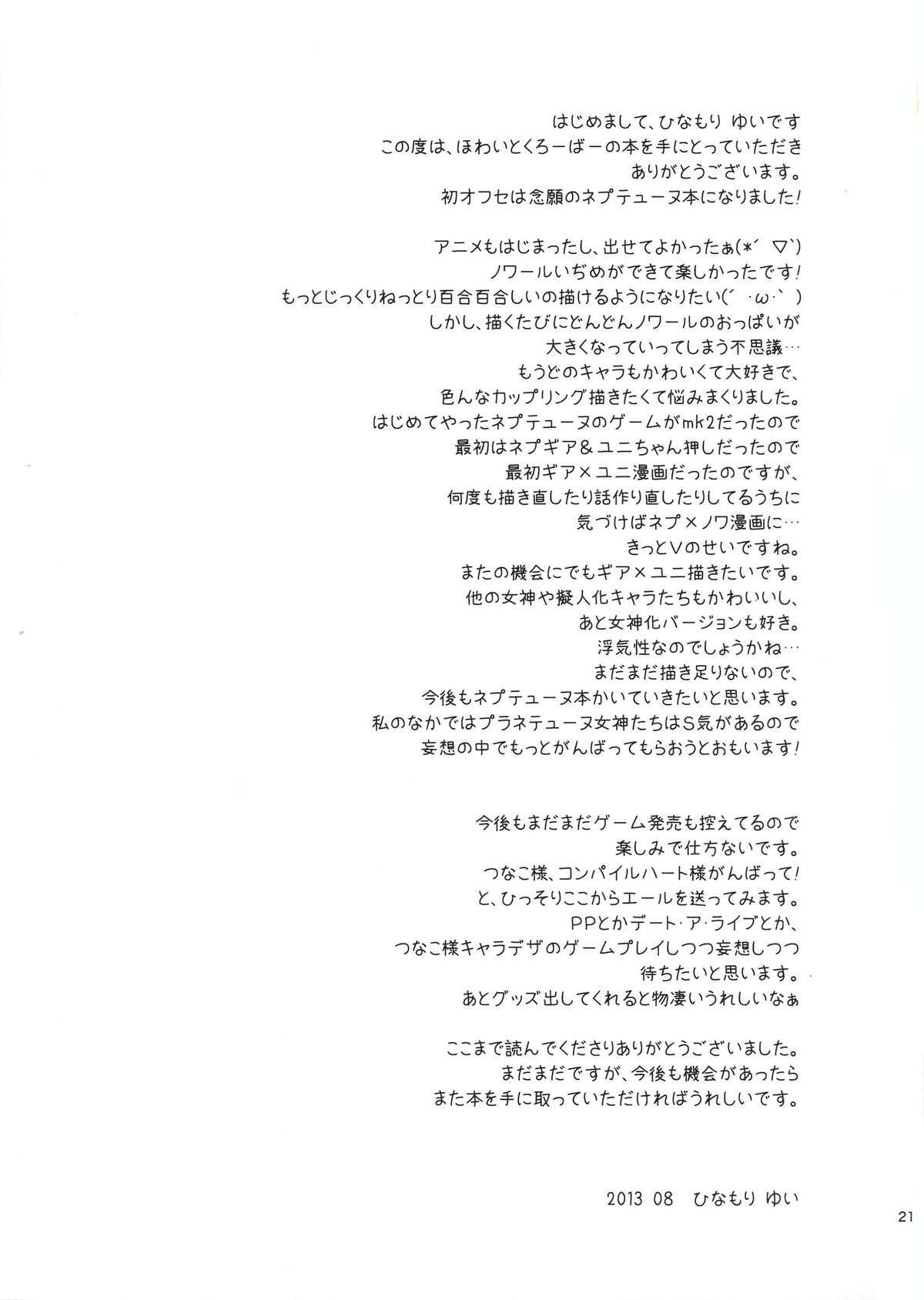 W-CLOVER vol.01 20