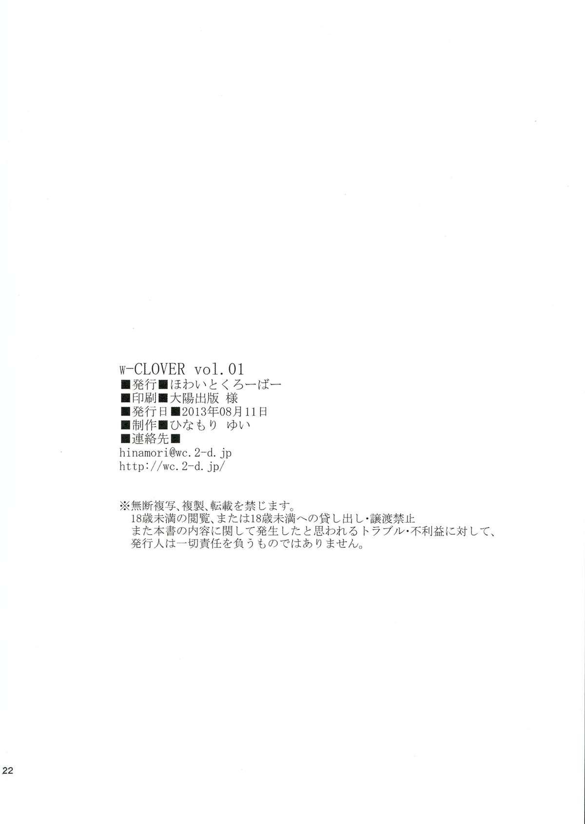 W-CLOVER vol.01 21