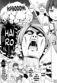 Hairo-ism Sukumizu Syndrome vol.0 3